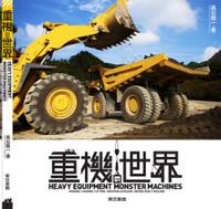 Heavyequipment_coverobi_1210ssize1_